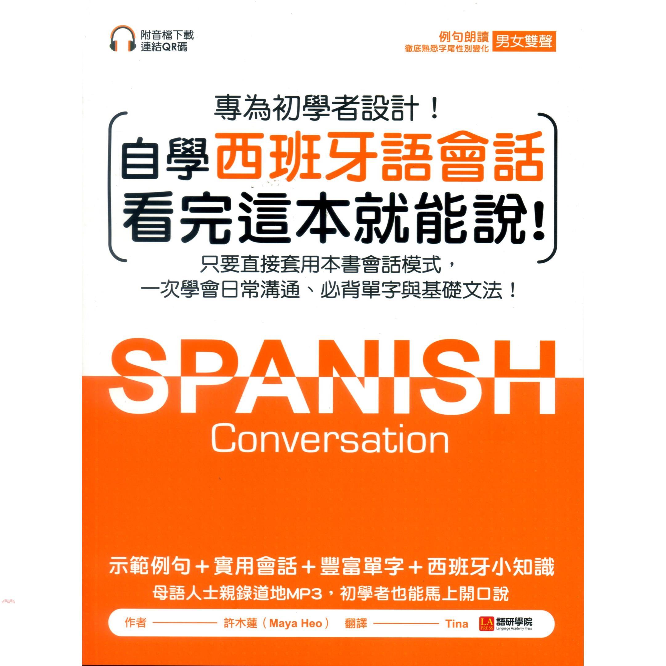 自學西班牙語會話看完這本就能說:只要直接套用本書會話模式,一次學會日常溝通[75折]