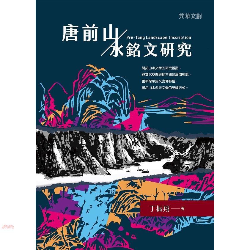 《元華文創》唐前山/水銘文研究[9折]