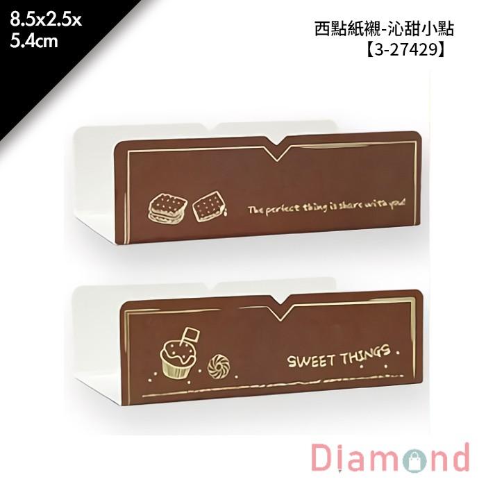 岱門包裝 西點紙襯-沁甜小點 100入/包 8.5x2.5x5.4cm【3-27429】