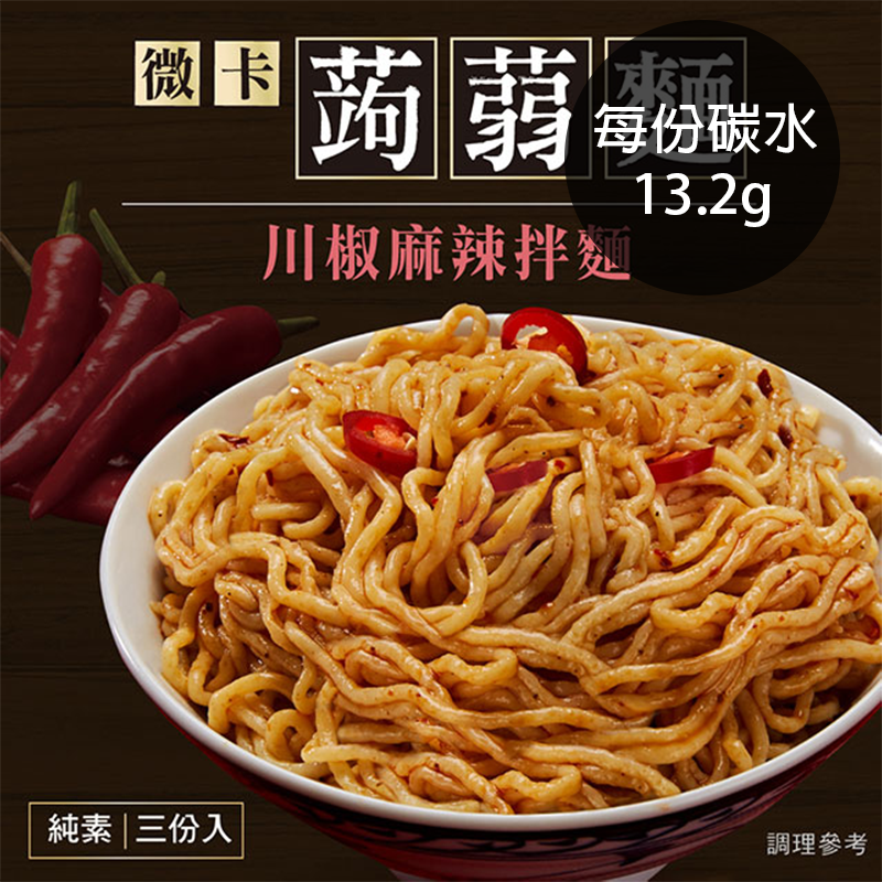 [iFit 微卡] 蒟蒻拌麵系列 (袋/3份入) 川椒麻辣拌麵 (183g/份)