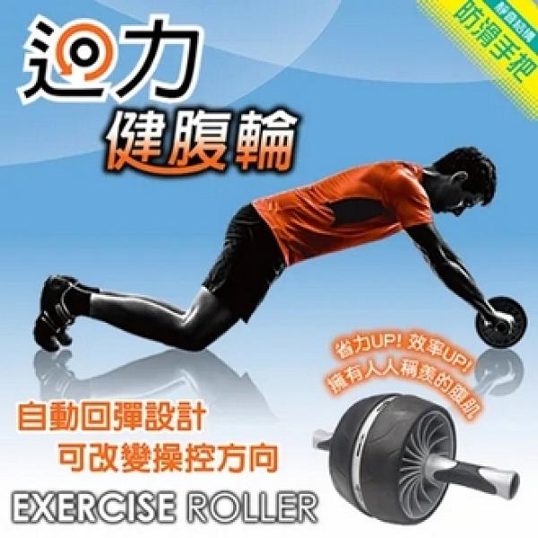成功 迴力 健腹輪 /個 S5207