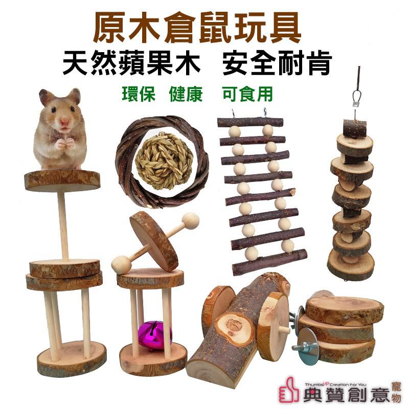 蘋果木倉鼠玩具六件套組/九件套組 木制玩具 倉鼠兔子鳥類鸚鵡玩耍磨牙 寵物用品 典贊創意 天竺鼠車車 PUI