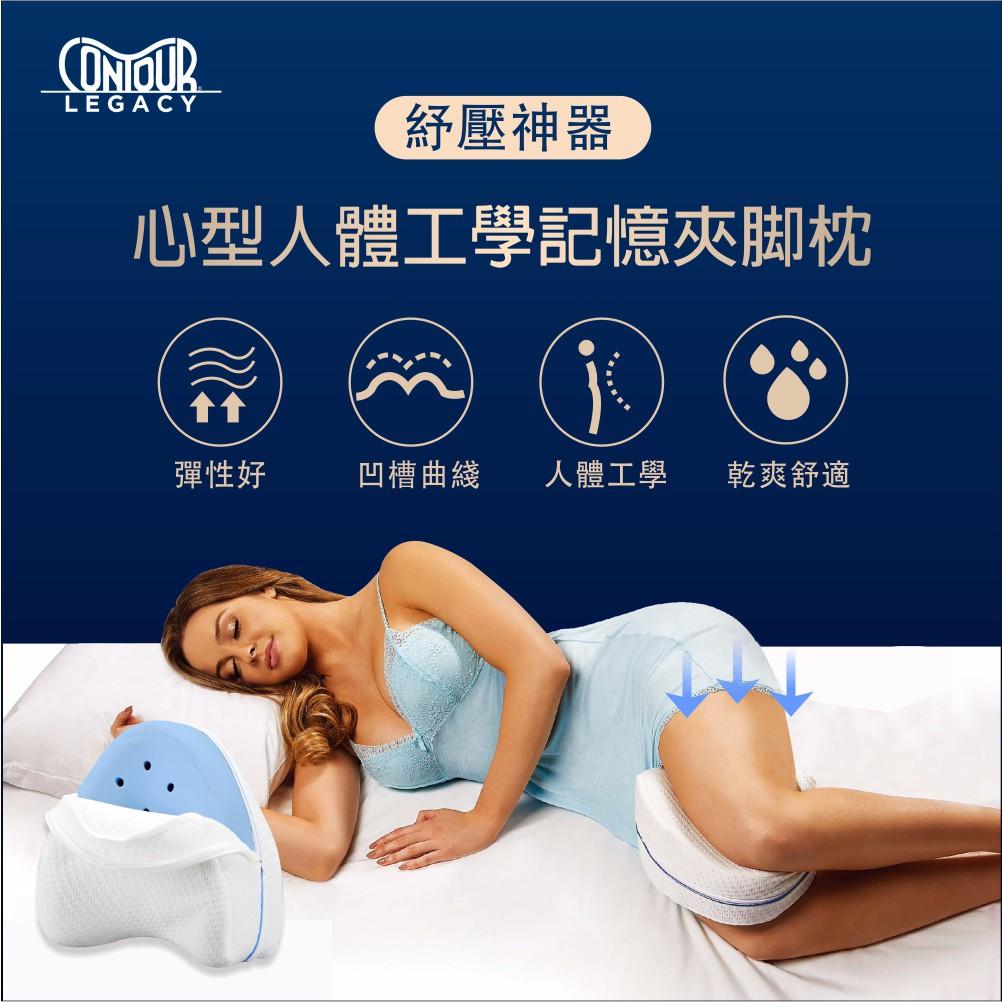 【Leg Pillow】心型人體工學記憶夾腳枕