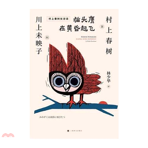《上海譯文出版社》貓頭鷹在黃昏起飛(簡體書)[87折]