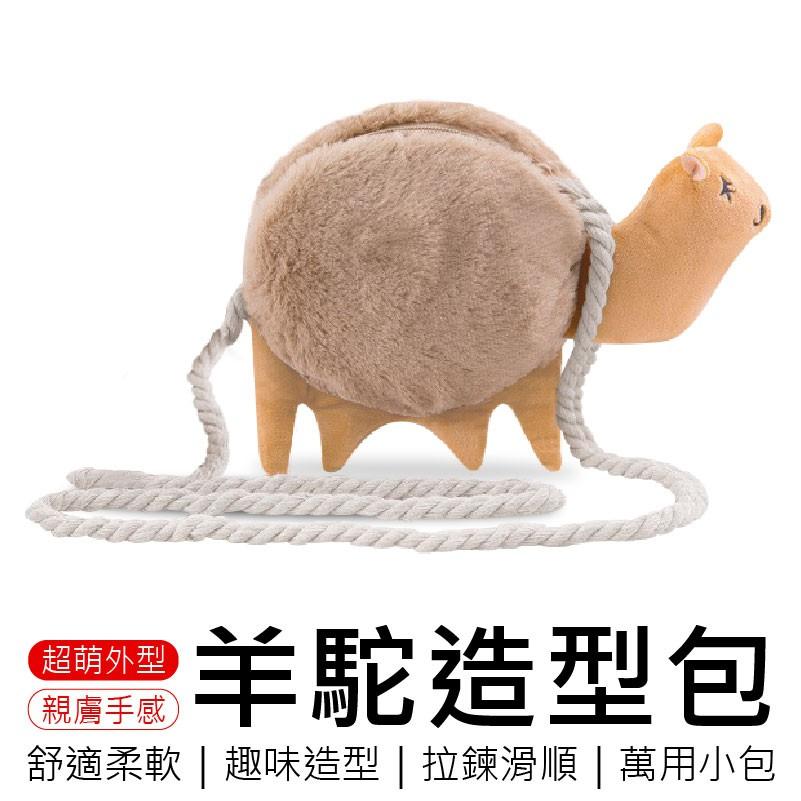 羊駝造型包 卡通零錢包 可愛包包 冬季包包 零錢包 斜背包 小包包 斜挎包 小羊 小包 包包