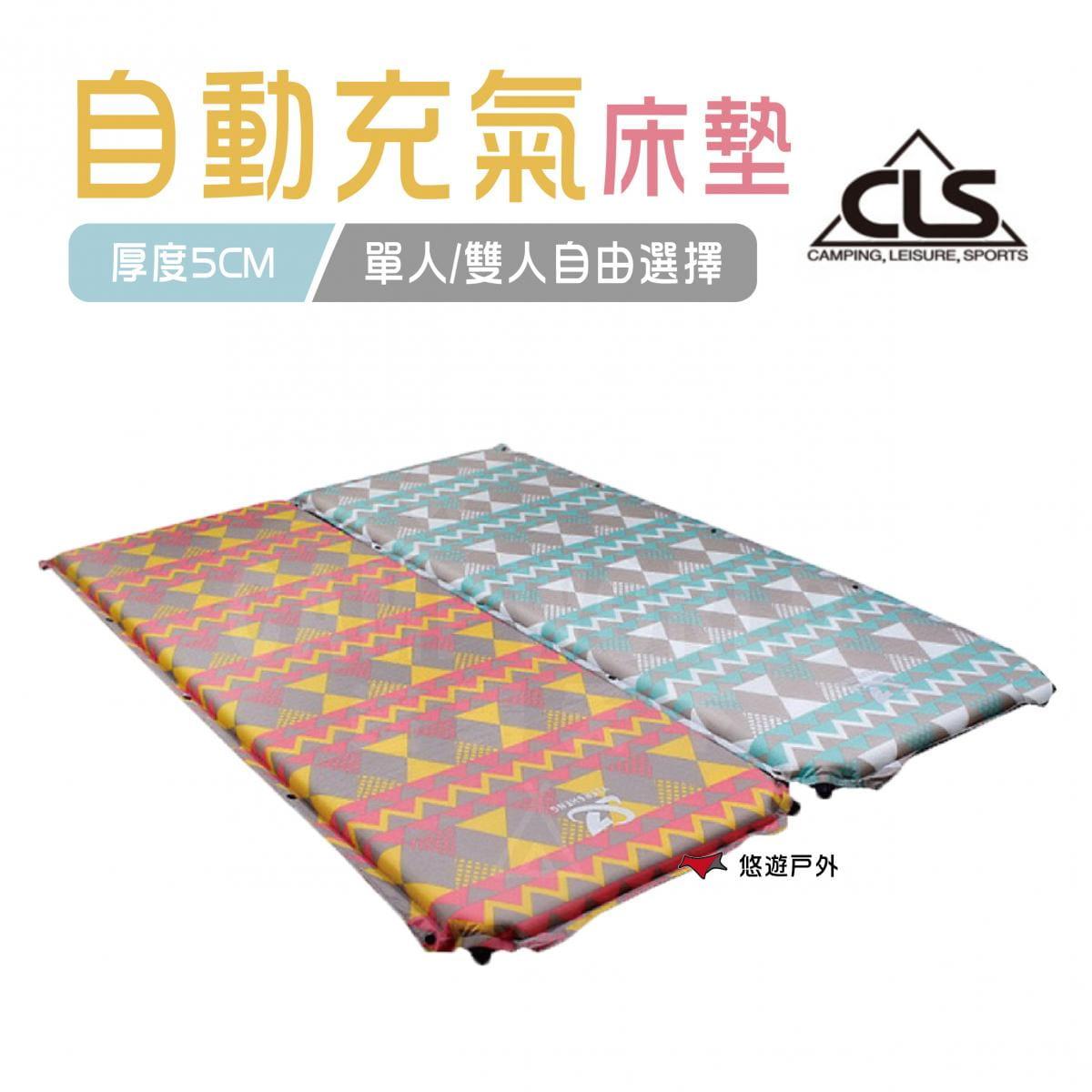 【CLS】自動充氣床墊-單人