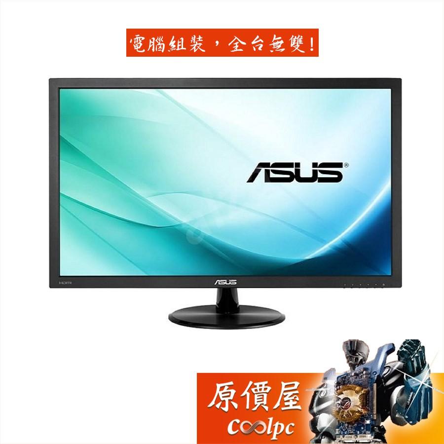 ASUS華碩 VP228HE 21.5吋/1A1H/1ms/TN/含喇叭/保固三年/螢幕/原價屋