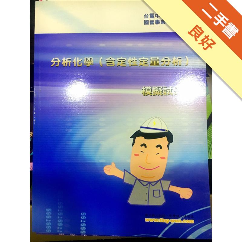 分析化學(含定性定量分析、儀器分分析)歷屆試題與模擬試題[二手書_良好]2581