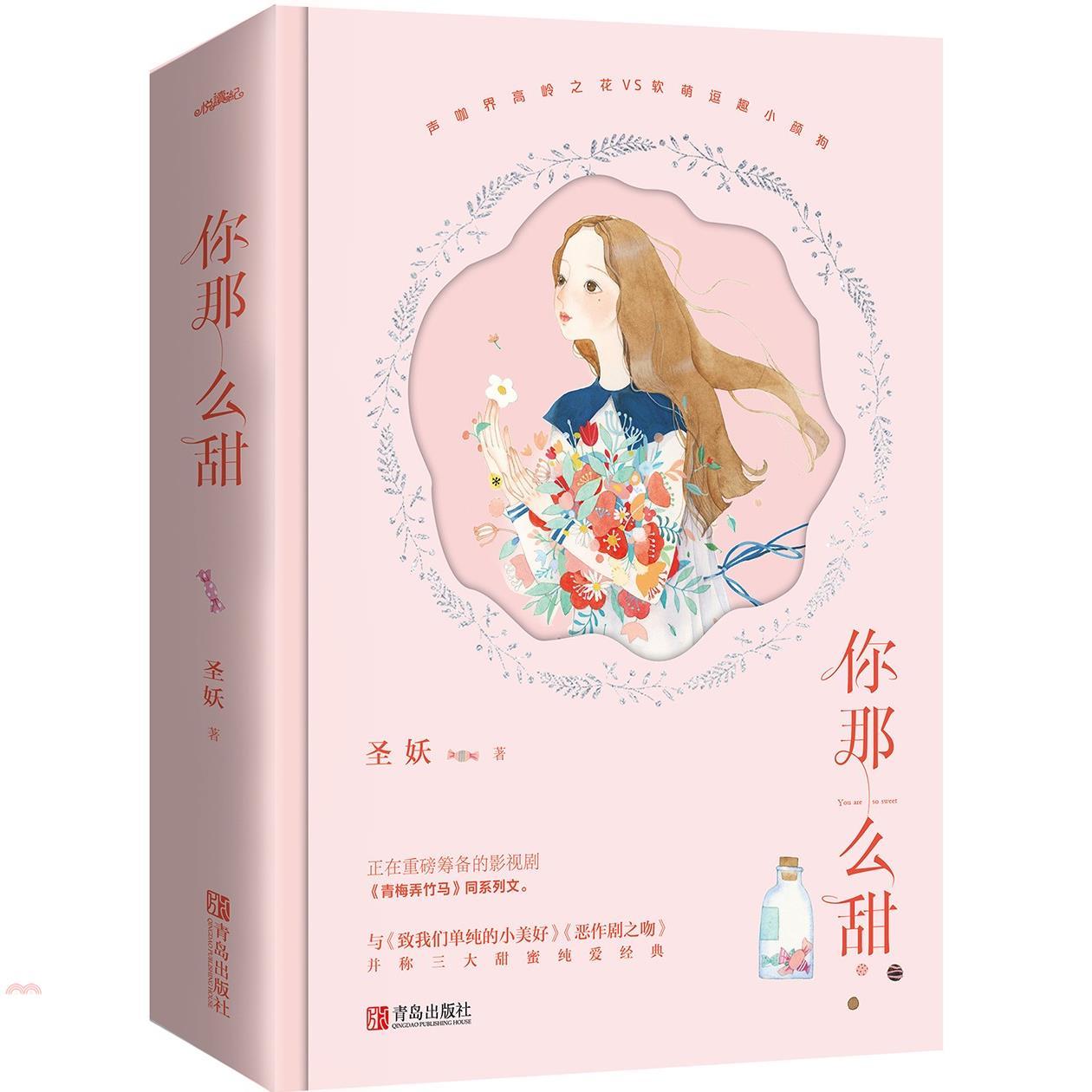 《青島出版社》你那麼甜(全二冊)(簡體書)[87折]