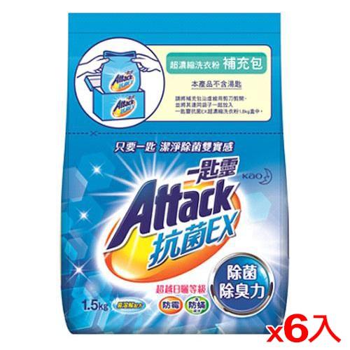 一匙靈抗菌EX超濃縮洗衣粉補充包1.5kg X6包(箱)【愛買】