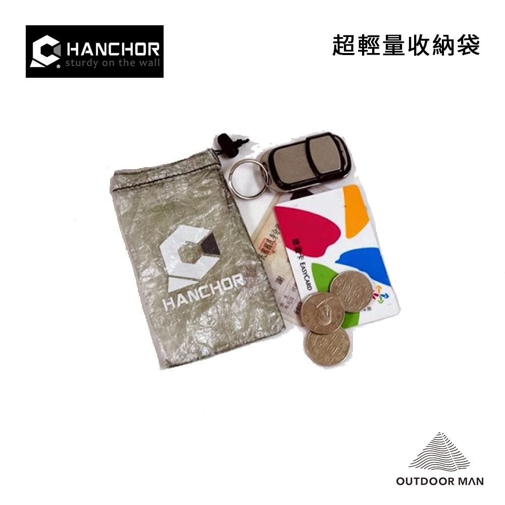 [HANCHOR] Stuff Sack SUL 超輕量收納袋