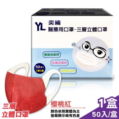 奕綸 兒童醫療用 三層立體口罩(櫻桃紅)-50入/盒