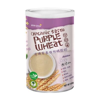 歐特  有機紫麥植物纖穀奶(430g)
