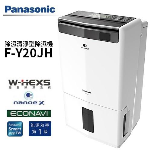 Panasonic 國際牌 F-Y20JH 清淨除濕機 (聊聊可議) 3年保固 10公升 13坪 F-Y20FH 新款