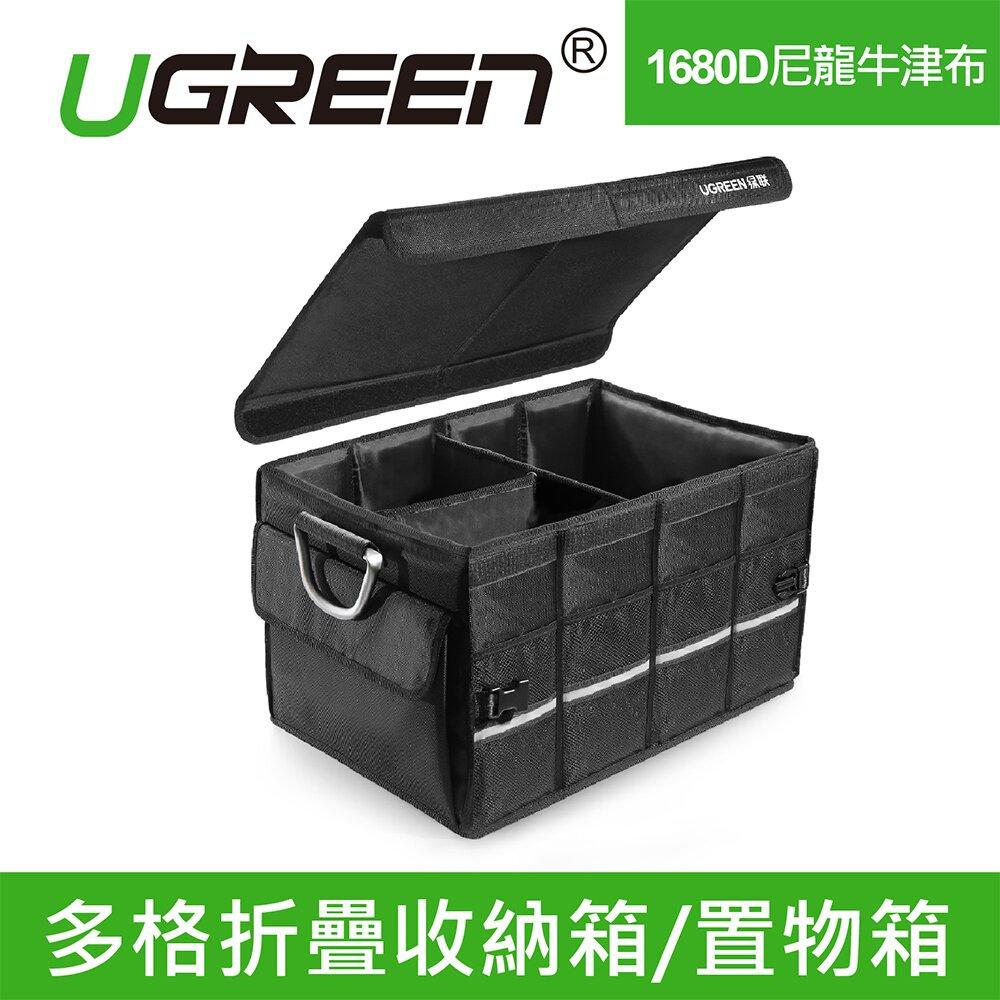 綠聯 多格折疊收納箱/置物箱 (1680D尼龍牛津布+鋁合金)
