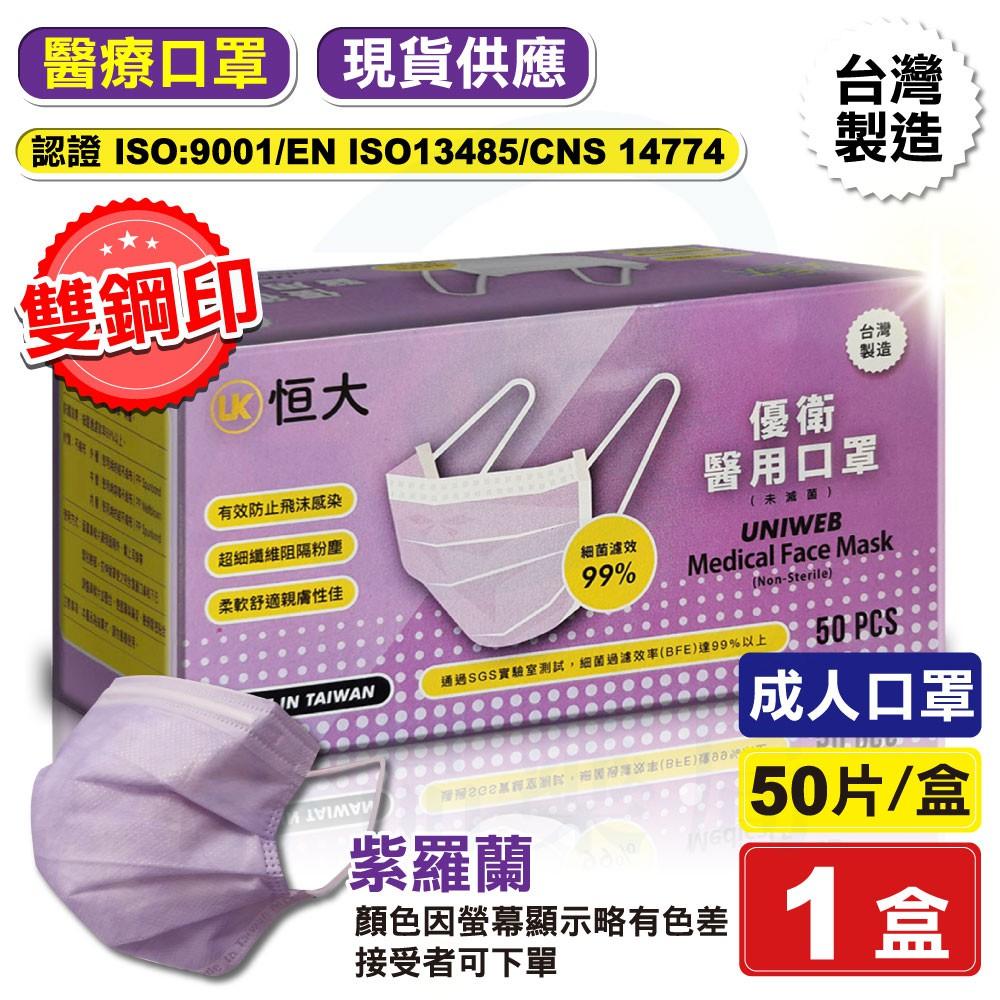 恒大 雙鋼印 優衛醫藥口罩 醫療口罩 紫羅蘭-50入/盒 (台灣製造 CNS14774) 專品藥局【2016729】