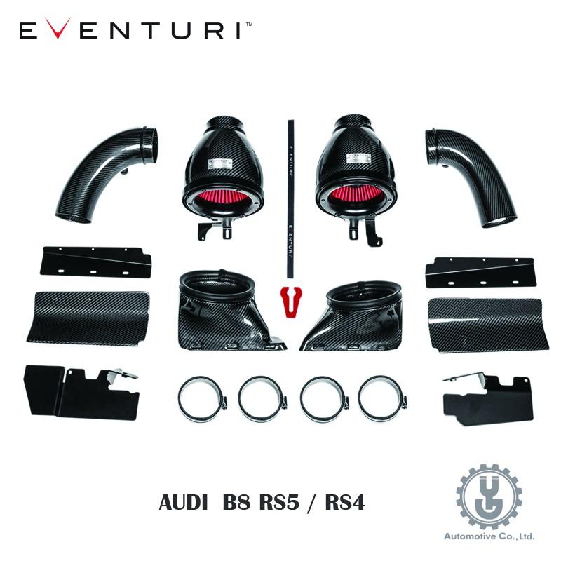 Eventuri 奧迪 Audi B8 RS5 / RS4 碳纖維 進氣系統 全新英國空運【YGAUTO】