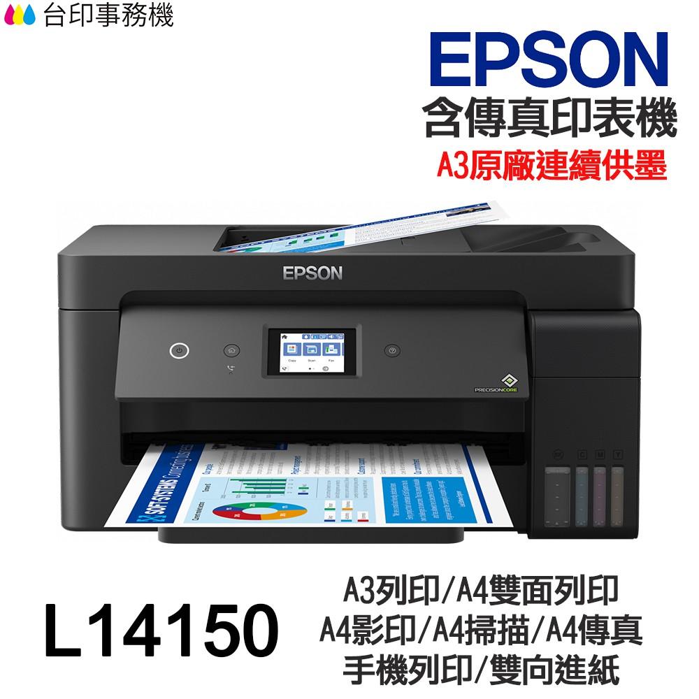 EPSON L14150 傳真多功能印表機 《原廠連續供墨》