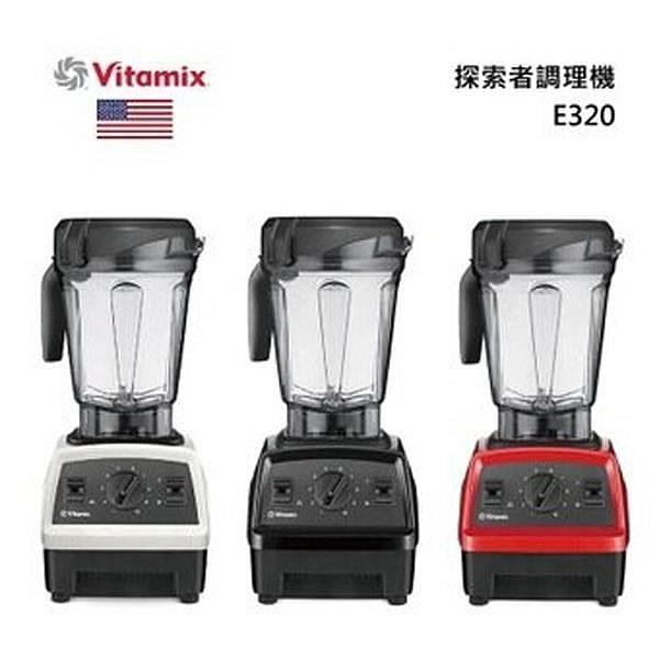【南紡購物中心】Vita-Mix 維他美仕 全食物調理機 E320 全配雙杯組 官方公司貨