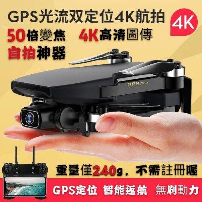 【雙電池版】L108空拍機 SG108空拍機 無刷馬達 4k航拍 衛星定位 光流定位 智能返航 智能跟隨 手勢拍攝