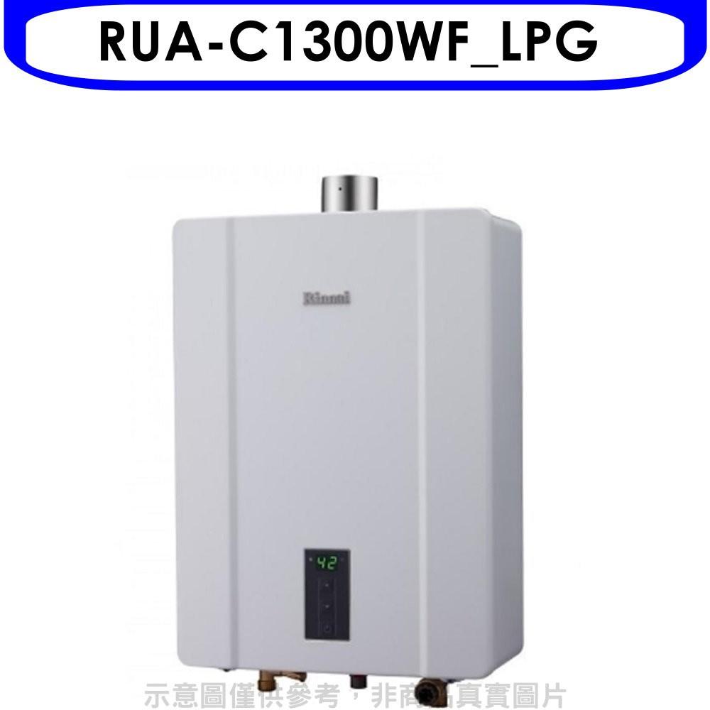 林內13公升數位恆溫強制排氣屋內(與RUA-C1300WF同款)熱水器RUA-C1300WF_LPG 廠商直送