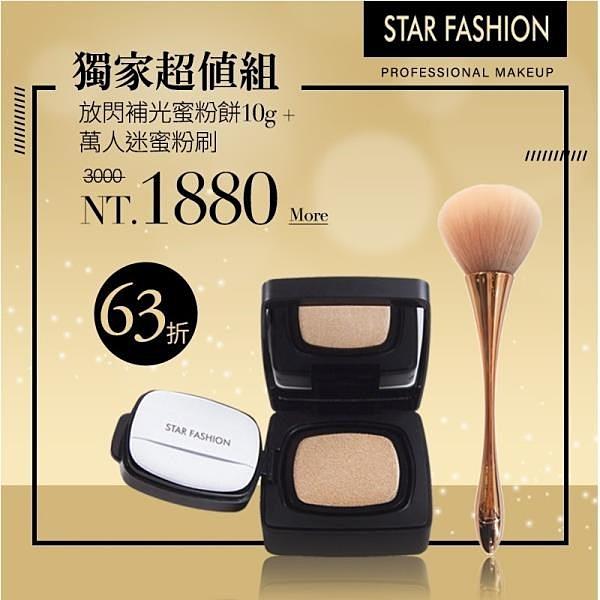 【南紡購物中心】【STAR FASHION 】放閃補光蜜粉餅10g餅+萬人迷蜜粉刷