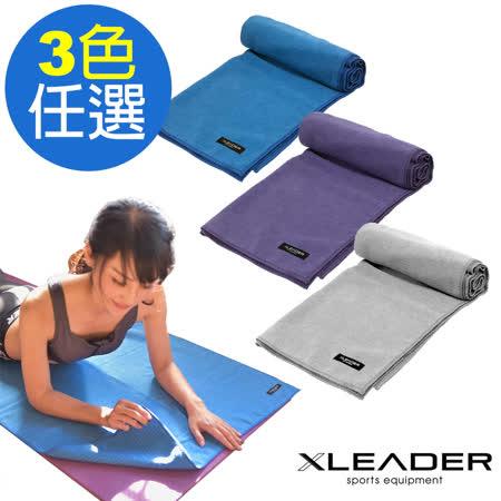 Leader X 超細纖維吸汗止滑瑜珈鋪巾 (3色任選)