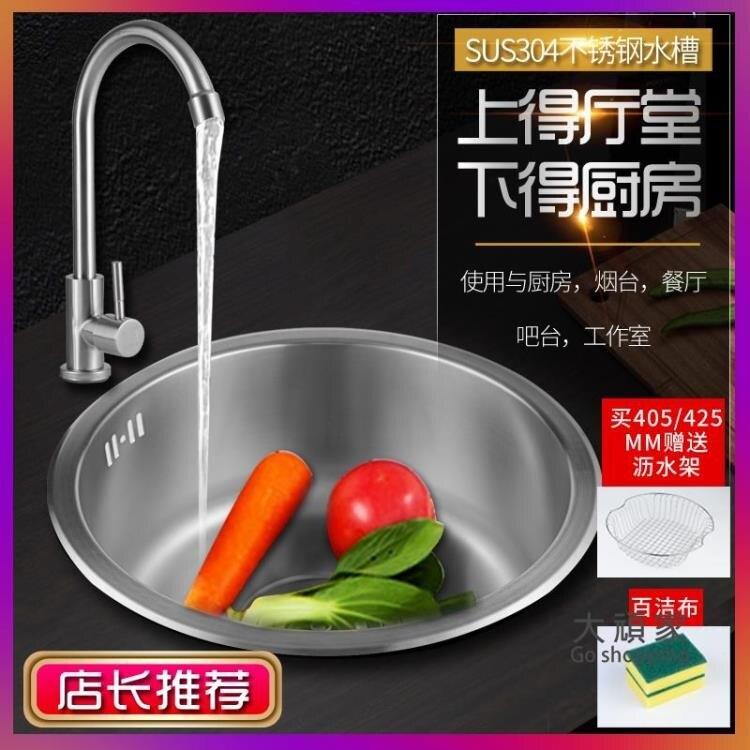 不銹鋼水槽 廚房圓形水槽單槽 304不銹鋼洗菜盆小號洗碗池吧台迷你台下盆圓型T
