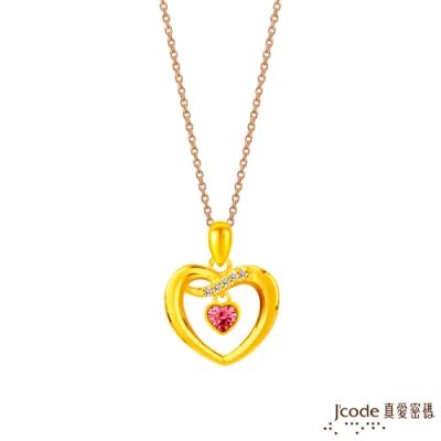 J code真愛密碼金飾 真愛-晶亮愛黃金墜子 送項鍊