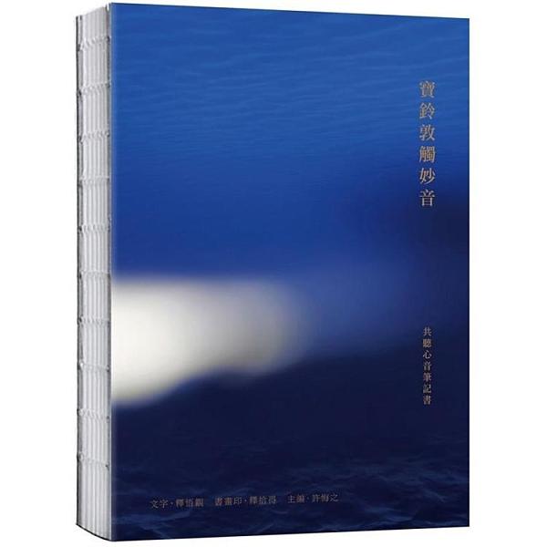 寶鈴敦觸妙音:共聽心音筆記書