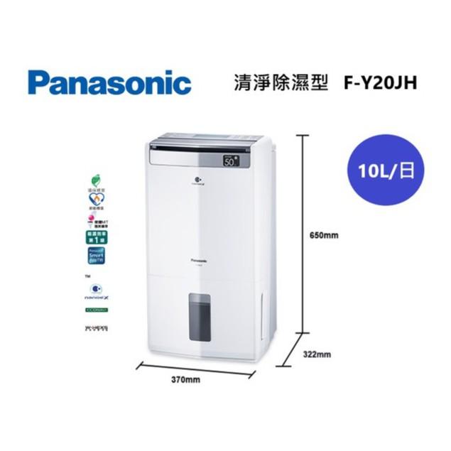 Panasonic 國際牌 新款 10公升 清淨除濕型 F-Y20JH 刷卡分期0利率 退貨物稅【雅光電器商城】