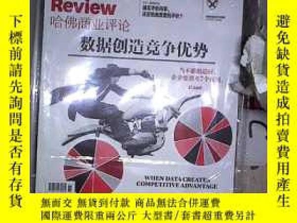 二手書博民逛書店哈佛商业评论.2020罕見1Y203004
