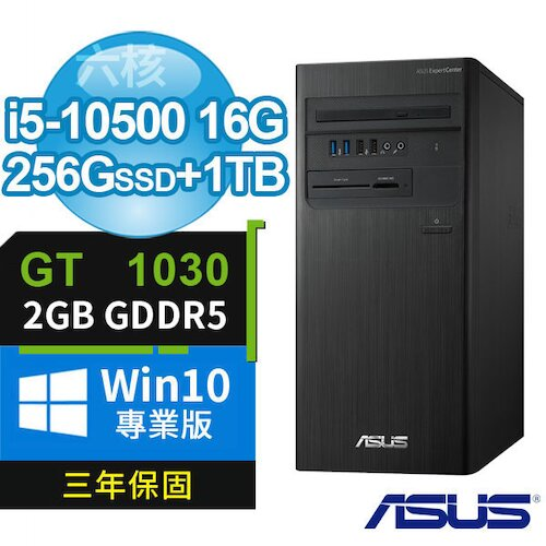 ASUS 華碩 B460 六核商用電腦(i5-10500/16G/256G M.2 SSD+1TB/GT1030 2G/Win10專業版/三年保固)