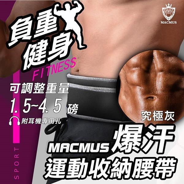 【南紡購物中心】【MACMUS】灰色負重腰帶|1.5 - 4.5磅|爆汗運動腰帶|大尺寸手機隨身腰包