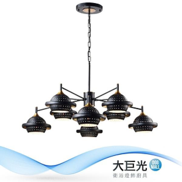 【大巨光】工業風-E27-8燈吊燈(ME-0581)