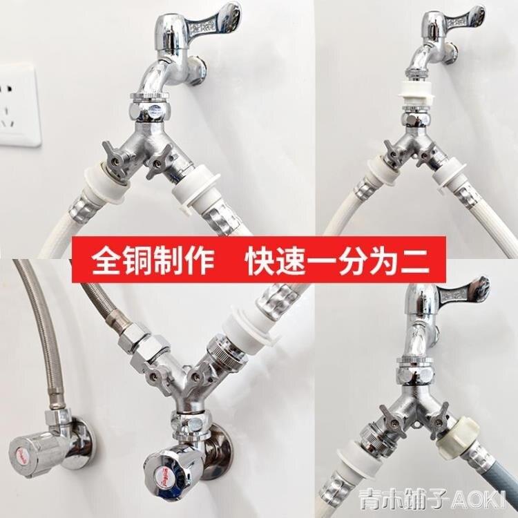 潔之助 洗衣機水龍頭三通閥門分流分水器單冷一分二4分新款接頭 青木鋪子