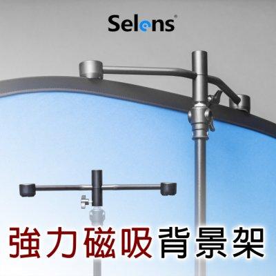 三重[小創百貨] Selens MBT350 強力磁吸背景架 反光板架 背景架 磁吸