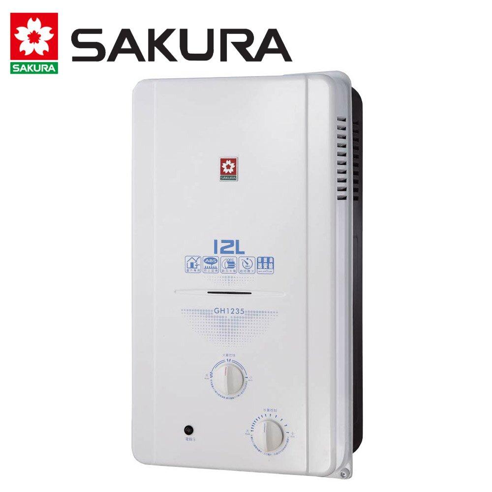 SAKURA櫻花 12L 屋外傳統熱水器 GH-1235/GH1235 送安裝