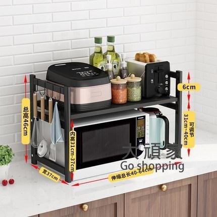 微波爐置物架 廚房可伸縮烤箱微波爐一體雙層置物架多功能臺面電飯煲家用收納架T