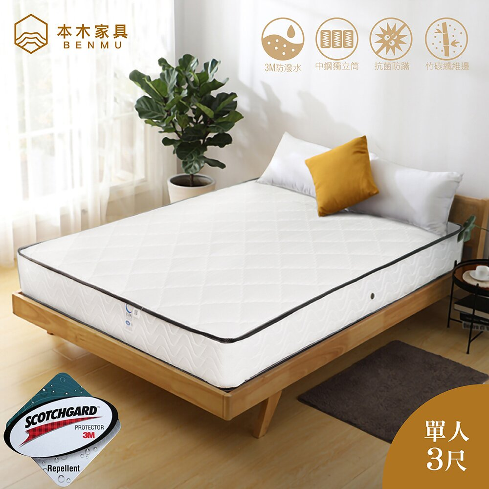 【本木】國際睡眠認證 親膚透氣3M防潑水獨立筒床墊-單人3尺