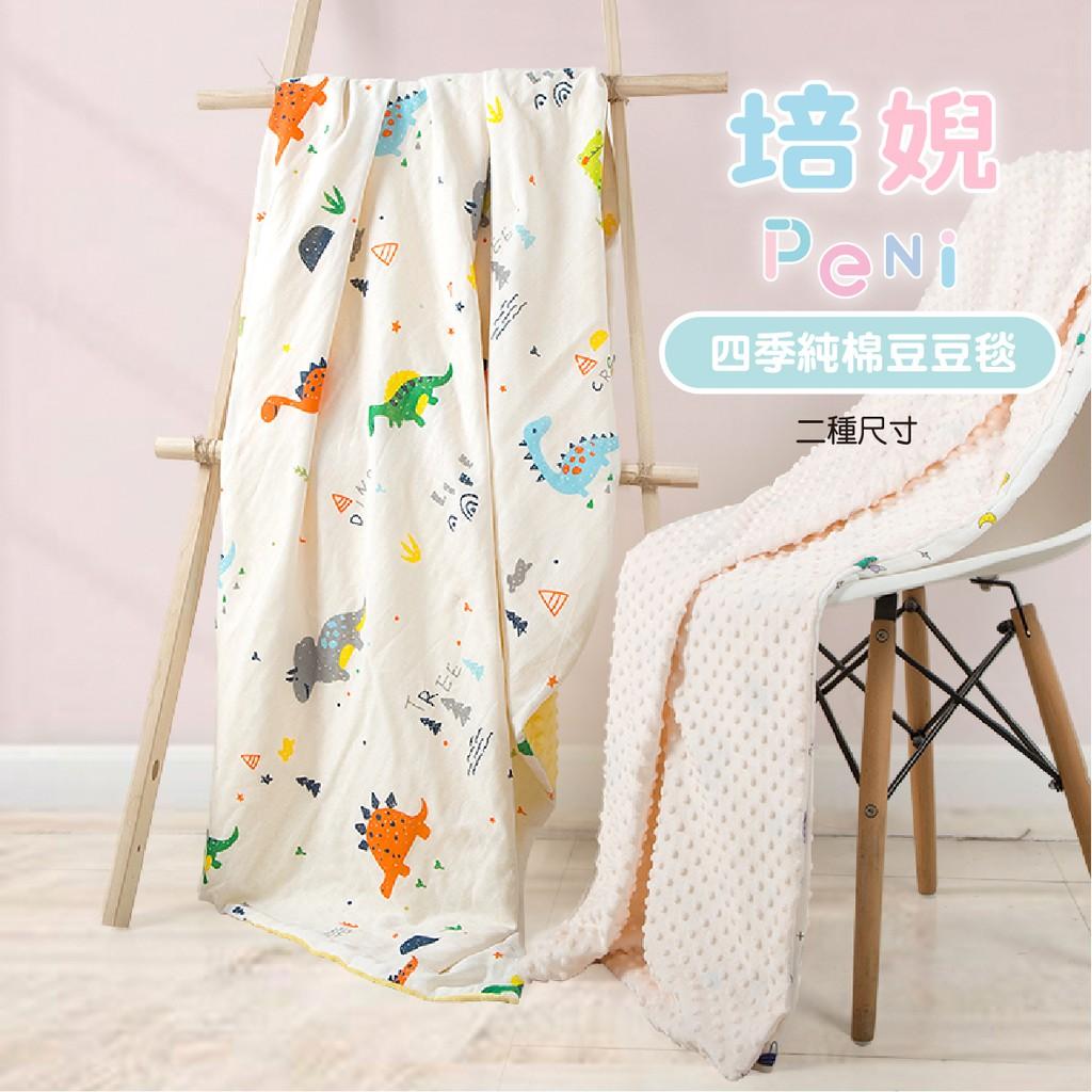 【夏季】紗布顆粒安撫毯【一面紗布一面顆粒】安撫毯/兒童被/幼兒園午睡被【二種尺寸】