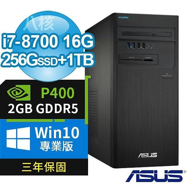 【南紡購物中心】ASUS 華碩 Q370 八核商用繪圖電腦 i7-9700/16G/256G SSD+1TB/P400/WIN10專業版