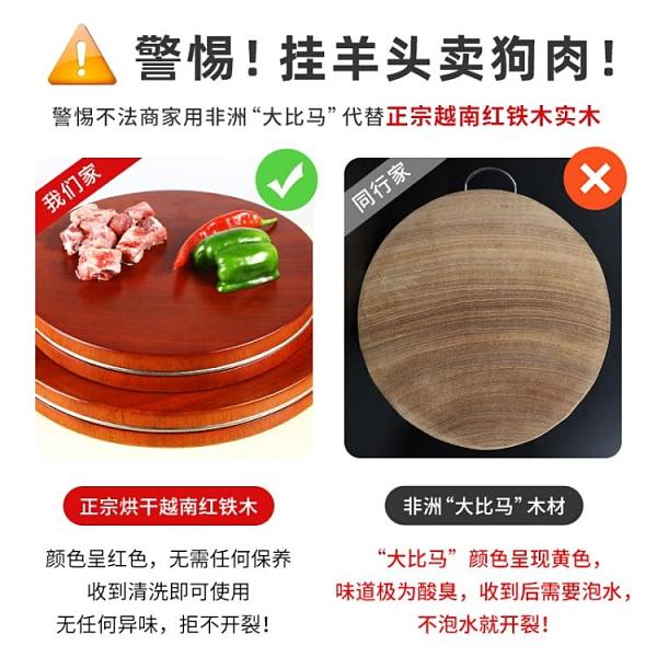 正宗越南紅鐵木切菜板實木家用廚房抗菌防霉案板砧板圓形鐵樹菜墩 1995生活雜貨
