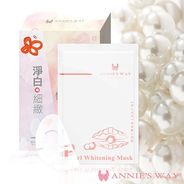 Annie,s Way 安妮絲薇 珍珠嫩白隱形面膜 10片/盒