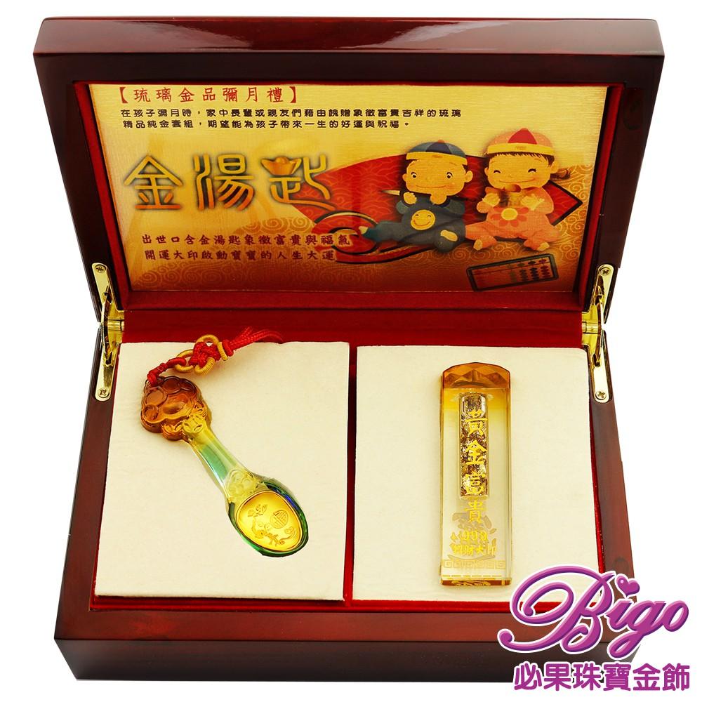 BIGO必果珠寶金飾 金湯匙 999千足黃金吊飾 寶寶彌月禮 藏金品琉璃系列-0.1錢(招財印章禮盒組)