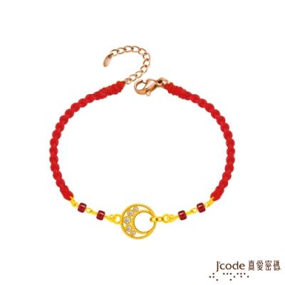 J code真愛密碼金飾 真愛-披星戴月黃金編織手鍊-紅繩