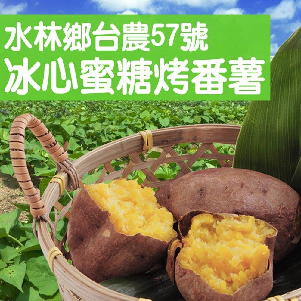 【極鮮配】水林鄉台農57號冰心蜜糖烤番薯 1000g±10%/包*12包(120條)