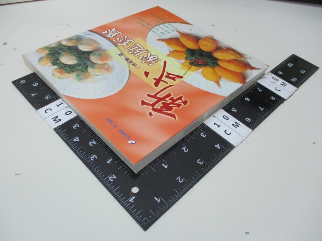 【書寶二手書T7/餐飲_DZ5】新式家庭套餐_林美慧