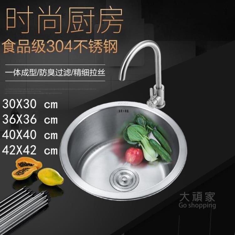 不銹鋼水槽 304不銹鋼吧台圓形小號水槽單槽洗菜盆陽台廚房迷你洗碗洗手單盆T