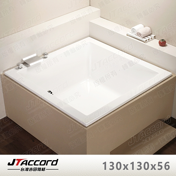 【台灣吉田】T404-130 方形嵌入式壓克力浴缸(空缸)130x130x55cm
